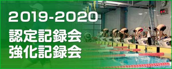 2019-2020 認定記録会・強化記録会