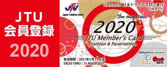 JTU会員登録2020