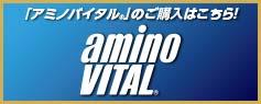 アミノバイタル購入サイト