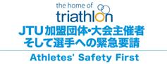 JTU加盟団体・大会主催者 そして選手への緊急要請