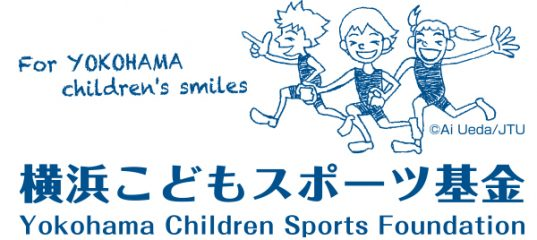 横浜こどもスポーツ基金