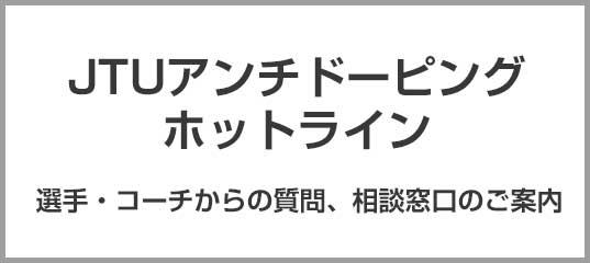 JTUアンチドーピング・ホットライン