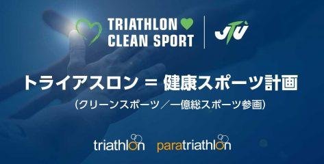 トライアスロン=健康スポーツ計画