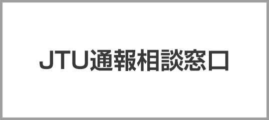 JTU通報相談窓口