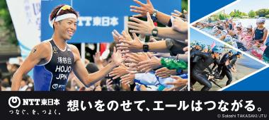 その挑戦に、最高の力を。-NTT東日本-