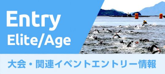 Entry|トライアスロン大会・関連イベントエントリー情報