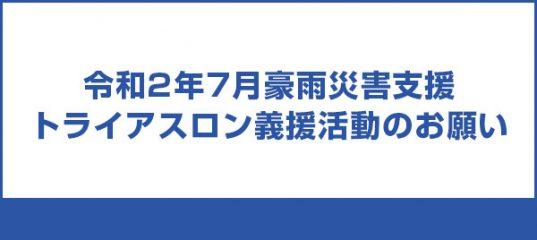 令和2年7月豪雨災害支援トライアスロン義援活動のお願い