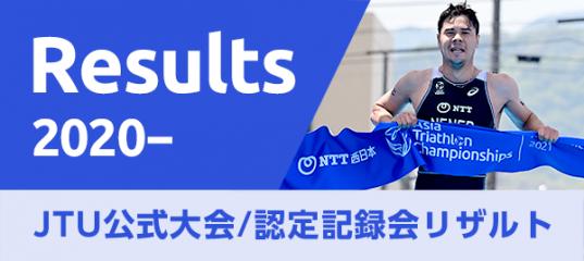 Result|JTU公式リザルト