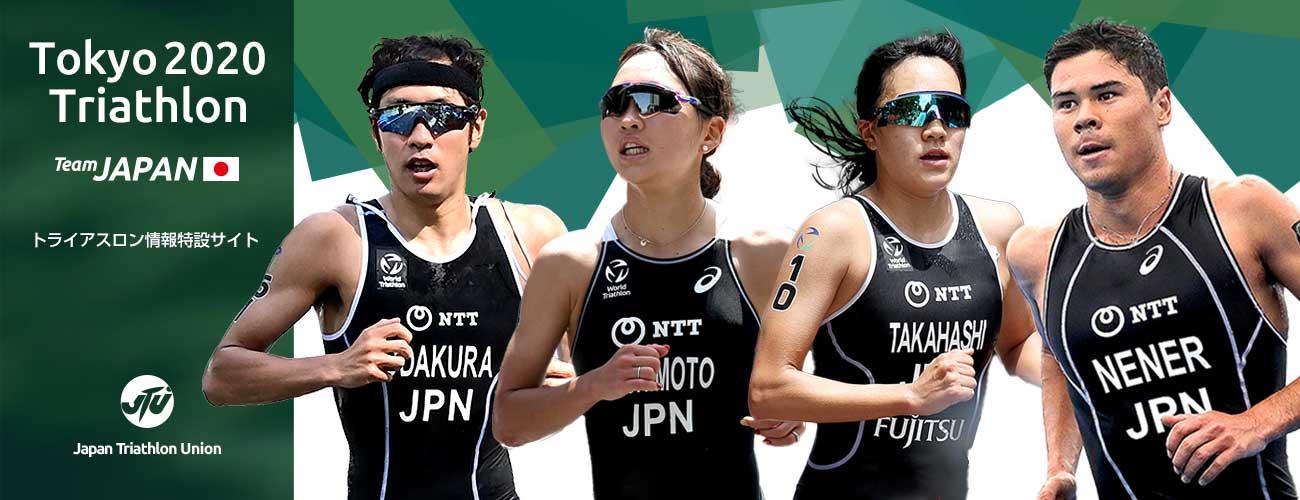 東京2020・トライアスロン競技情報特設サイト