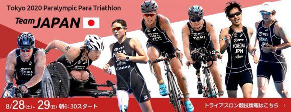 パラリンピック・トライアスロン競技情報
